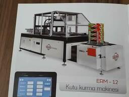 Оборудование по выпуску упаковокERM-12