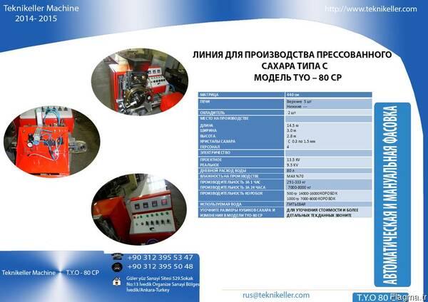 Оборудование для производство сахара рафинада TYO 80 CP