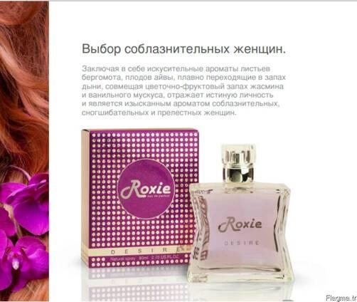 Парфюмерия Roxie от турецкого производителя
