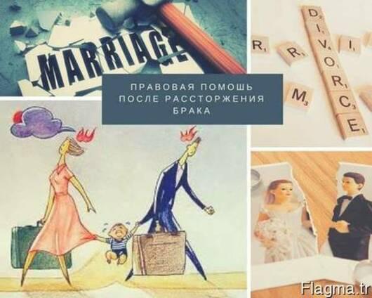 Правовая помощь после рассторжения брака с гр.Турции