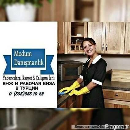 Разрешение на работу в сфере домашних услуг в Турции
