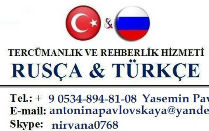 Услуги русско-турецкого переводчика
