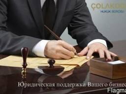 Адвокат в Турции. Юридическое сопровождение бизнеса.