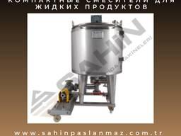 Компактный миксер для жидких продуктов