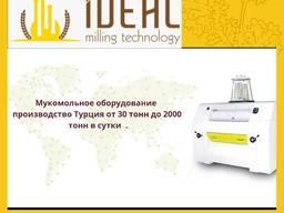 Мукомольное оборудование от 30 до 2000 тонн в сутки