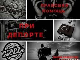 Наши миграционные адвокаты помогут снять депортацию в Турции