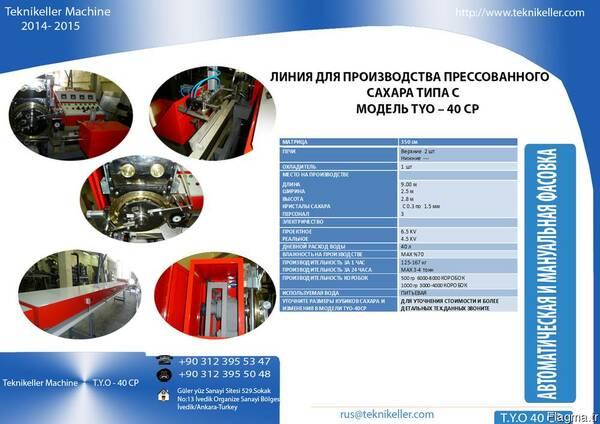 Оборудование для производство сахара рафинада TYO 40CP
