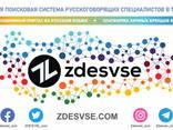 Первая поисковая система русскоговорящих специалистов - photo 2