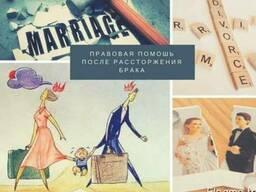 Правовая помощь после рассторжения брака с гр. Турции