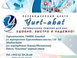 Türkmenistan'da v/n belgelerin konsolosluk yasallaştırılması - photo 1
