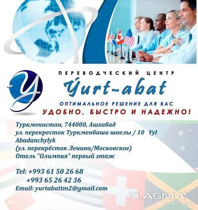Türkmenistan'da v/n belgelerin konsolosluk yasallaştırılması