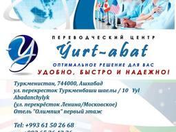 Türkmenistanda berlen resminamalaryň konsullyk legalizasiya