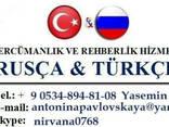 Услуги русско-турецкого переводчика - фото 1